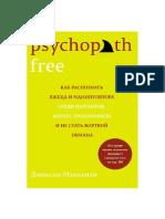 Makkenzi D. Psychopath Free Kak Raspo.a4
