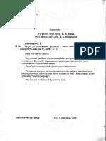 Метод. Вступ До Філології PDF-txt