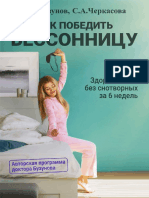 Kniga Kak Pobedit Bessonniczu Oznakomitelnyj Fragment Szhatyj