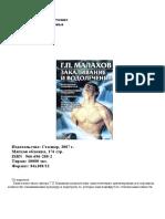 Малахов Закаливание и водолечение.pdf