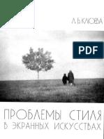 Клюева Л.Б. - Проблема стиля в экранных искусствах - 2007.pdf