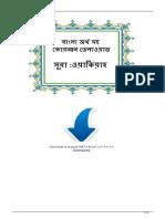 download-al-waqiah-pdf-to-excel.pdf