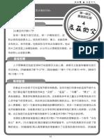 jy2w-04.pdf