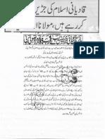 Aqeeda Khatm e Nubuwwat AND ISLAM-Pakistan-KE-DUSHMAN_214723