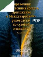Справочник Лекарственных Средств. Приложение к МРПСМ
