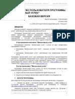 Mодуль Финансовой Модели Предприятия