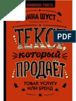 Shust a. Nonfikshnruneta. Tekst Kotoryiyi Prodaet T.a4