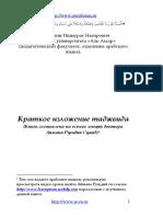 tadzhvid_khabibulin_ayman_sved (1).pdf