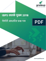 Ibps Clerk Mains Question Paper in Hindi 2018 11