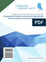 Sbornik-statej-25-26-maja-Tom2.pdf