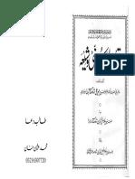 تصفیہ مابین سنی و شعیہ-Tasfiya mabain Sunni o Shia