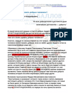 №13 ИТОГОВОЕ СОЧИНЕНИЕ - ДОБРО И ЗЛО - ege100ballov.pdf