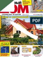 Proiecte de case 10-2010
