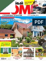 Proiecte de case 10-2012