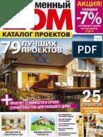 Proiecte de case 12-2012