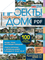 Proiecte de case -05-2014