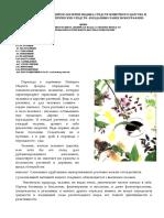 [Ivaniv_A.P.]_Preparatue_rastitelnogo_carstv).doc