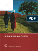 Anderson_Natsii_i_natsionalizm.pdf