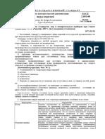 ГОСТ 2.101-68+ - Виды изделий