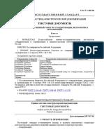 ГОСТ 2.106-96 - Текстовые Документы
