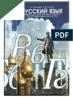 Московкин Л.В., Сильвина Л.В. Русский язык [PDF].pdf