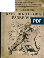 Курс подготовки разведчика.pdf