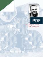 ispyt-rak-korolev 2007.pdf