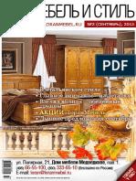 Мебель & Стиль 2013-02.pdf