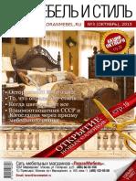 Мебель & Стиль 2013-03.pdf