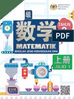 Matematik Tahun 3 Jilid 1 SJKC Teks KSSR Semakan