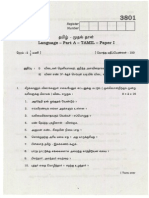 SSLC_Tamil1_june2009