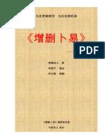 清 野鶴老人 《增删卜易》(附白话).pdf