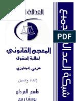معاني المصطلحات القانونية باللغة الانجليزية
