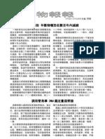 生物報報20071029