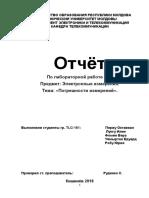 лаб2 руденко.docx