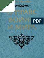 Gugo_Grotsiy_O_prave_voyny_i_mira.pdf