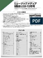 Yamaha List