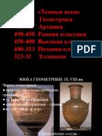 05Gretsia-2_1.pptx