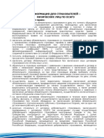 ifo_osago.pdf