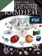 Лагутенков А.А. - Большая энциклопедия драгоценных камней - 2018.pdf