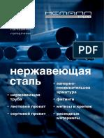 Metal Trade Catalog 2019 Web