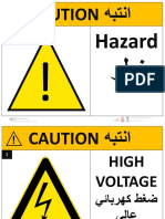 ملصقات السلامة صور