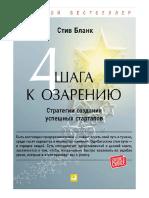 СТИВ БЛАНК 4 ШАГА К ОЗАРЕНИЮ.pdf
