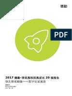 2017德勤-深圳高科技高成长20强报告