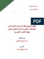 تقيييم ببليوجرافية الرسائل العلمية فى الجامعات المصرية