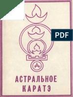 Averyanov Valeriy. Astralnoe Karate Principy i Praktika