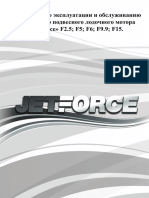 User_Manual_JetForce_4st_motor.pdf