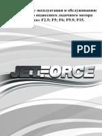 User_Manual_JetForce_4st_motor.pdf