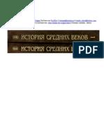 История средних веков В 2 т_ Т.1 и 2_ Под ред. Карпова С.П.2003 -640с + 432с (Анонс книги)