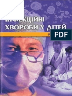 [Kramarєv S.O] Іnfekcіinі Hvorobi u Dіtei(BookFi.org)